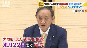 7月12日からの「まん防」延長を発表する菅総理大臣