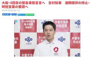 4度目の緊急事態宣言で休業要請をする吉村大阪府知事