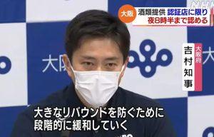緊急事態宣言解除後の対応を語る吉村大阪府知事